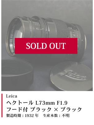 Leica (ライカ) ヘクトール L73mm F1.9 フード付 ブラックxブラック