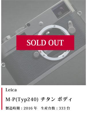 Leica (ライカ) M-P(Typ240) チタン ボディ