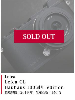 Leica CL Bauhaus 100周年 edition ブラック