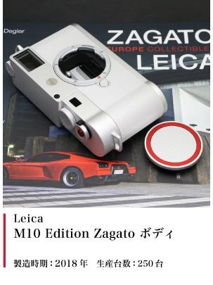 Leica M10 Edition Zagato (ボディのみ)