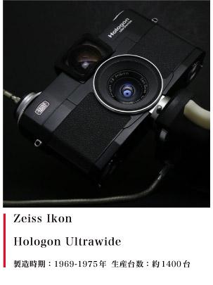 ZeissIkon (ツァイス・イコン) Hologon Ultrawide