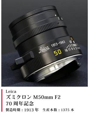 ズミクロン M50mm F2 70周年記念