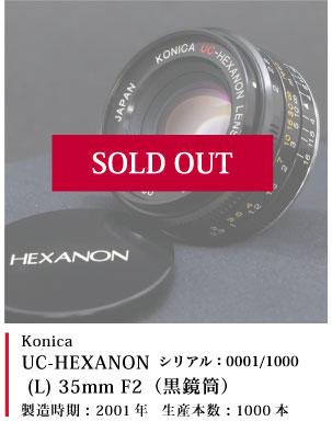 Konica UC-HEXANON (L) 35mm F2 (黒鏡筒)