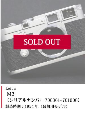 Leica M3 (シリアルナンバー700001~701000)