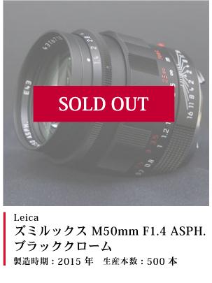 ズミルックス M50 F1.4 ASPH. ブラッククローム