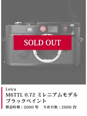 Leica (ライカ) M6TTL 0.72 ミレニアムモデル (ブラックペイント)