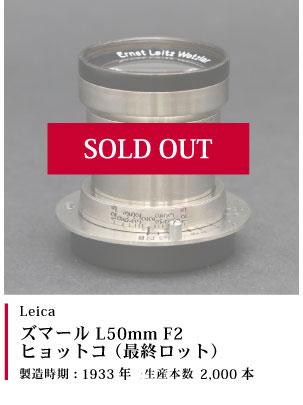 Leica (ライカ) ズマール L50mm F2 ヒョットコ (最終ロット)