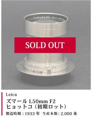 Leica (ライカ) ズマール L50mm F2 ヒョットコ (初期ロット)