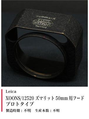 Leica (ライカ) XOONS/12520 ズマリット50mm用フード プロトタイプ