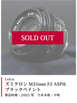 Leica ズミクロン M35mm F2 ASPH. ブラックペイント