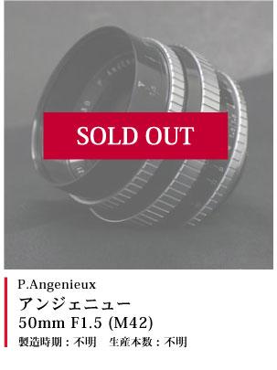 P.Angenieux アンジェニュー 50mm F1.5 (M42)