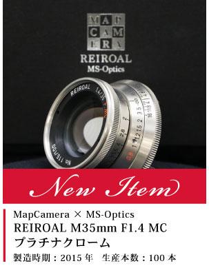 Leica MapCamera × MS-Optics REIROAL M35mm F1.4 MC プラチナクローム