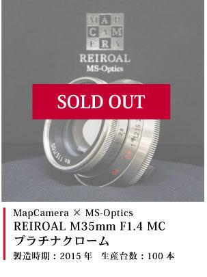 MapCamera × MS-Optics REIROAL M35mm F1.4 MC プラチナクローム