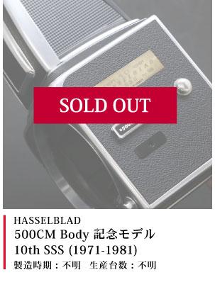 HASSELBLAD 500CM Body 記念モデル 10th SSS (1971-1981)