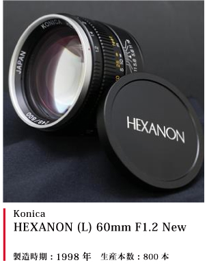 Konica HEXANON (L) 60mm F1.2 New