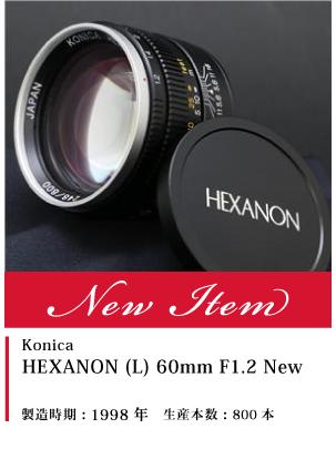 Konica HEXANON (L) 60mm F1.2 New
