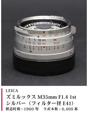 Leica ズミルックス M35mm F1.4 1st シルバー フィルター径E41