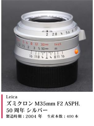 Leica (ライカ) ズミクロン M35mm F2 ASPH.50周年