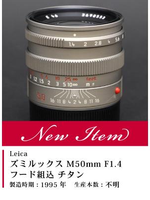 Leica (ライカ) ズミルックス M50mm F1.4 フード組込 チタン