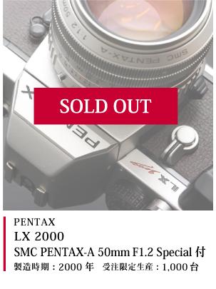 PENTAX LX 2000 (SMC PENTAX-A 50mm F1.2 Special付き)