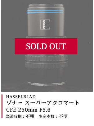 HASSELBLAD ゾナー スーパーアクロマート CFE 250mm F5.6