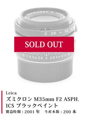 Leica (ライカ) ズミクロン M35mm F2 ASPH.ICS ブラックペイント