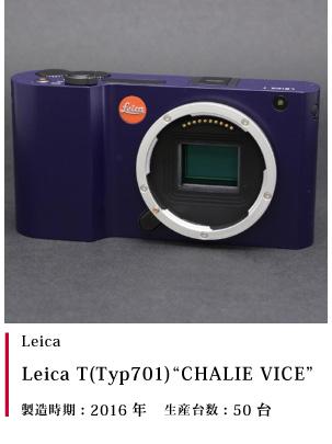 Leica (ライカ) T(Typ701) CHALIE VICE