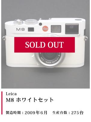 Leica  M8 ホワイトセット