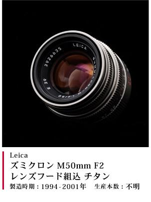 Leica ズミクロン M50mm F2 レンズフード組込 チタン