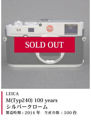 Leica (ライカ) M(Typ240) 100years シルバークローム