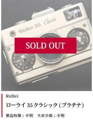 Rollei  ローライ 35クラシック (プラチナ)