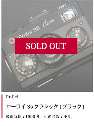 Rollei (ローライ) ローライ 35クラシック (ブラック)