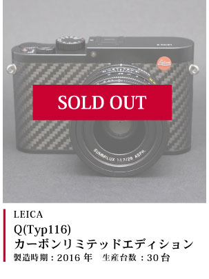 Leica Q(Typ116) カーボンリミテッドエディション