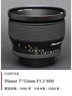 CONTAX プラナー 55mm F1.2 MM
