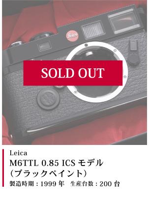Leica M6TTL 0.85 ICSモデル (ブラックペイント)