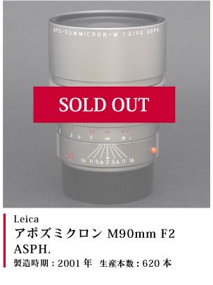 Leica (ライカ) アポズミクロン M90mm F2 ASPH.