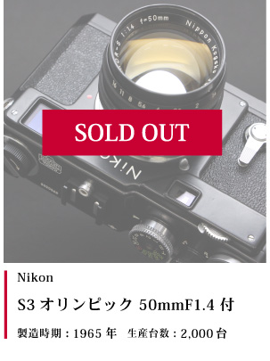 Nikon S3オリンピック 50mmF1.4付
