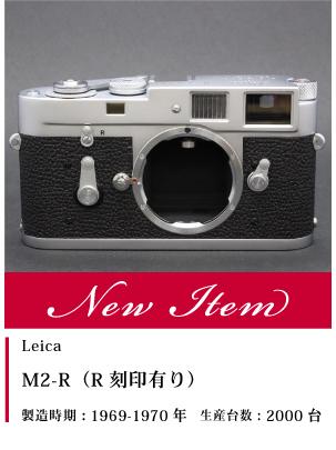 Leica M2-R (R刻印有り)