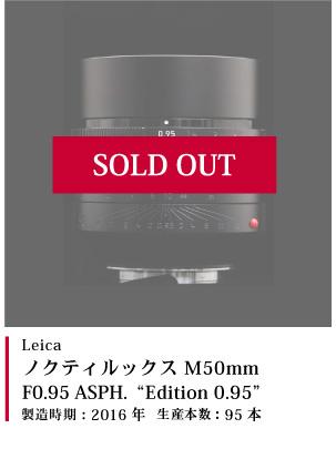 """Leica(ライカ) ノクティルックス M50mm F0.95 ASPH. """"Edition 0.95"""""""