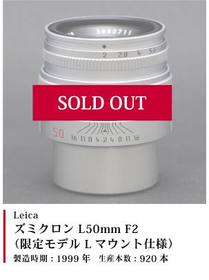 Leica ズミクロン L50mm F2 (限定モデル Lマウント仕様)