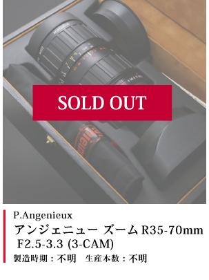 P.Angenieux アンジェニュー ズーム R35-70mm F2.5-3.3 (3-CAM)