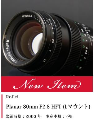 Rollei Planar 80mmF2.8HFT