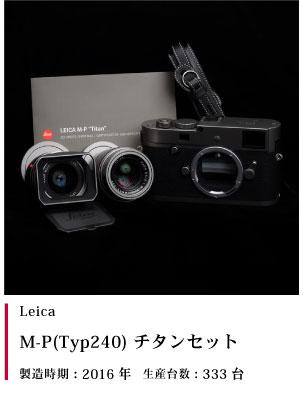Leica (ライカ) M-P(Typ240) チタンセット