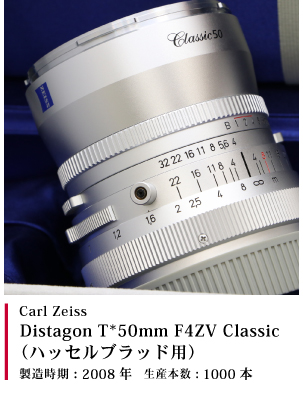Carl Zeiss  Distagon T*50mm F4ZV Classic(ハッセルブラッド用)