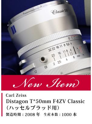 Carl Zeiss  Distagon T*50mm F4ZV Classic(ハッセルブラッド用)