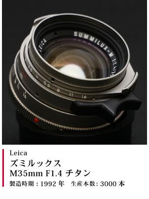 Leica ズミルックス M35mm F1.4 チタン