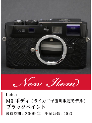 M9 二子玉川