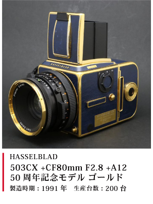 503CX 50周年記念モデル ゴールド