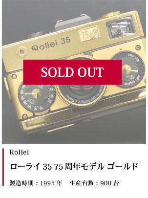 Rollei  ローライ 35 75周年モデル ゴールド