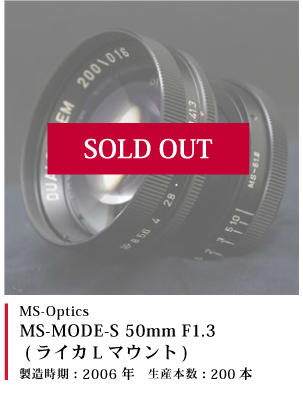 MS-Optics MS-MODE-S 50mm F1.3
